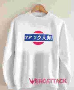 Anti Human Unisex Sweatshirts